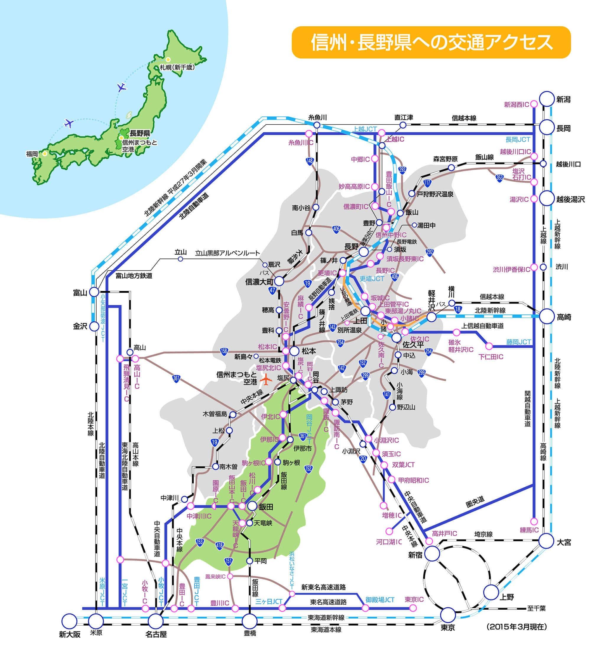 長野県交通・アクセスマップ