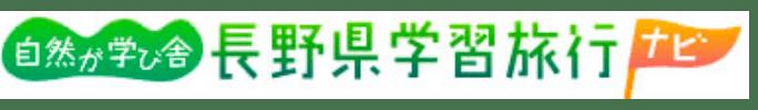 長野県の教育旅行&体験学習なび